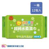 獅子寶寶 超純水柔濕巾 濕紙巾 厚型(80抽) 12包/箱