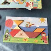 拼圖玩具 小學生智力七巧板早教拼圖兒童左右腦思維開發3-4-7歲男女孩玩具【全館九折】