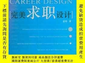 二手書博民逛書店罕見完美求職設計Y12916 老哈 天津人民出版社 ISBN:9