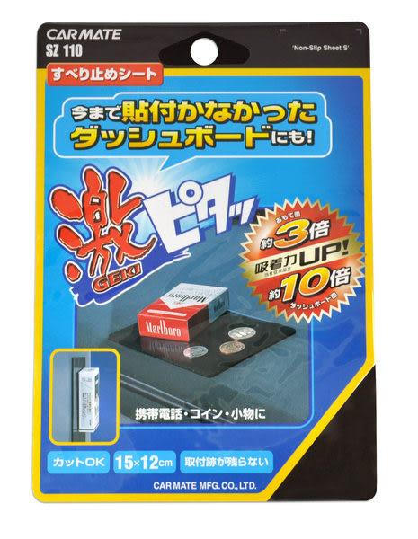 日本CARMATE 超級止滑墊,三倍超強吸附力!