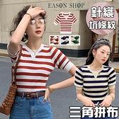 EASON SHOP(GQ3034)韓系領口三角拼布撞色條紋坑條紋短袖針織衫女上衣服合身貼肩短版顯瘦彈力縮袖口