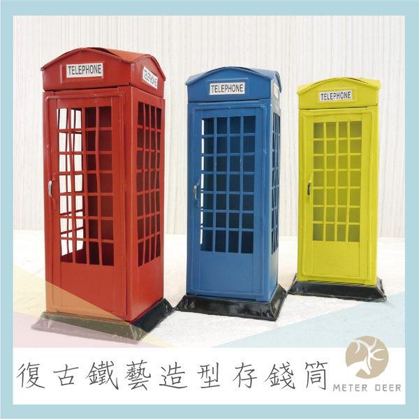 存錢筒 電話亭 復古鐵皮工藝模型 懷舊英倫工業風櫥窗店面擺飾 禮物 拍照攝影道具-米鹿家居