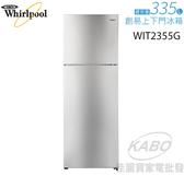 【佳麗寶】-留言享加碼折扣(Whirlpool 惠而浦)335L 上下雙門冰箱WIT2355G