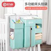 愛為你嬰兒床掛袋床頭收納尿布尿片收納床邊置物袋多功能可水洗【韓國時尚週】