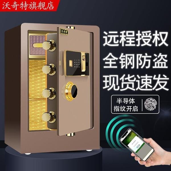 保險箱 沃奇特全鋼小型保險箱60cm家用保險柜指紋45電子密碼辦公80管