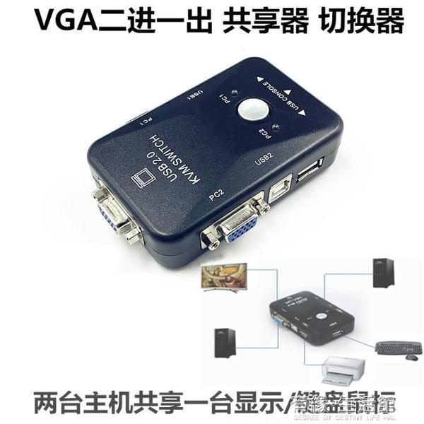 KVM二進一出切換器3口USB VGA切換器顯示器鍵鼠共享器2進1出切換 有緣生活館