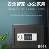 保險櫃箱電子密碼迷你隱藏式安全箱辦公家用小型保險箱25cm保管箱 PA10589『紅袖伊人』