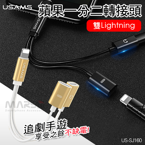 【marsfun火星樂】USAMS 新版 雙Lightning SJ-160 一分二轉接頭 音源線/iPhoneX/iPhone8/8+/7plus