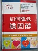 【書寶二手書T9/醫療_ERD】如何降低膽固醇_陳龍根