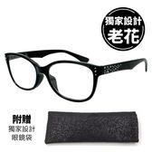 【KEL MODE】台灣製造 高檔濾藍光老花眼鏡-獨家設計超輕!!(黑色#1007-C28)