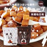 日本 南九州 焦糖地瓜塊 地瓜塊 可可焦糖地瓜塊 地瓜餅乾 地瓜 焦糖薯塊 番薯 餅乾