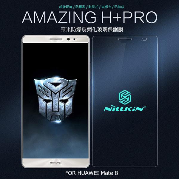 NILLKIN HUAWEI Mate 8 Amazing H+PRO 防爆鋼化玻璃貼 (含鏡頭貼) / 9H硬度 / 螢幕玻璃貼 / 華為 / 耐爾金