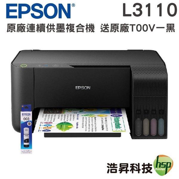 【送T00V原廠墨水一黑 ↘.3990元】EPSON L3110 高速三合一原廠連續供墨印表機 原廠保固