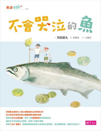 書立得-不會哭泣的魚