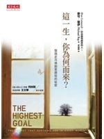 二手書這一生,你為何而來?The Highest Goal:The Secret That Sustains You in Every Moment R2Y 9789862164945
