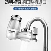 淨水器德國凈水器家用水龍頭過濾器廚房自來水凈化器直飲濾水器凈水機 莎瓦迪卡