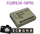 【EC數位】FUJI  NP95 NP-95 富士 數位相機 高容量防爆電池 F30 F31 X100 X-S  X-S1 專用