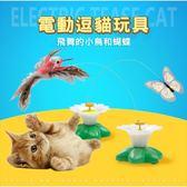 電動飛蝴蝶/電動小鳥 電動逗貓棒電動逗貓器-貓玩具寵物 貓玩具【G00506】