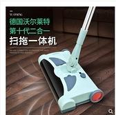 無線手推掃地機 家用電動拖地機吸塵器 充電掃地機電動拖把  【新春特惠】