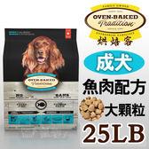 [寵樂子]《Oven-Baked烘焙客》成犬深海魚配方-大顆粒25磅 / 狗飼料