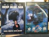 挖寶二手片-D65-正版DVD-電影【水深火熱1+2/系列2部合售】-(直購價)