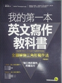 【書寶二手書T1/語言學習_QXH】我的第一本英文寫作教科書:全圖解倒三角形寫作法_傅友良