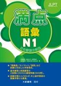 (二手書)日本語能力試驗 満点 語彙N1