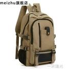 戶外旅游旅行男大背包山包登容量行李袋後背包男士多功能出差  一米陽光