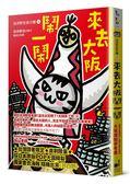 澎湃野吉旅行趣(5):來去大阪鬧一鬧