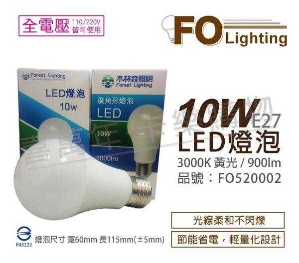 木林森照明 LED 10W 3000K 黃光 E27 全電壓 球泡燈 _ FO520002