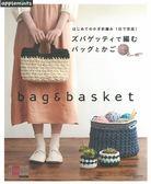 Zpagetti鉤針編織美麗提袋與置物籃作品集