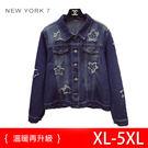 大尺碼 寬鬆牛仔星星外套XL~5XL【紐...
