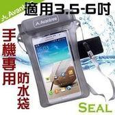 Avantree Seal 運動音樂手機防水袋 臂套(可接防水耳機) 附臂帶/頸掛式吊繩 iPhone6 Plus可用