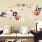 壁貼 牡丹花 居家裝飾牆貼《YV7537...