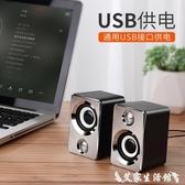 電腦音箱兩只小貓X9桌面音響臺式筆記本電腦usb迷你音箱多媒體手機低音炮 熱賣單品