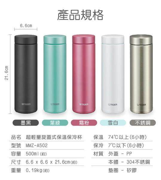TIGER虎牌 夢重力超輕量廣口不鏽鋼真空保溫瓶 500ml MMZ-A502三色(GL綠/PF粉/XC不鏽鋼)