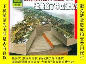 二手書博民逛書店罕見中國國家地理2008-6(地震專輯)Y15756 出版200