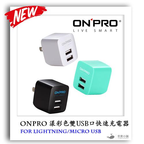 ONPRO 漾彩色系 雙USB口快速充電器 雙孔 USB轉接插頭 插座 AC充電器