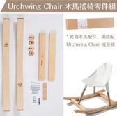 【Urchwing Chair】兒童木馬搖椅零件組(不含椅子本體)