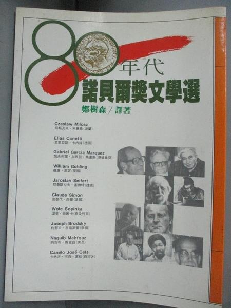 【書寶二手書T2/短篇_FUR】八0年代諾貝爾獎文學選_鄭樹森