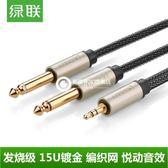 AV126 3.5轉雙6.5音頻線一分二6.35大二芯電腦調音臺連接線-Fkjd8