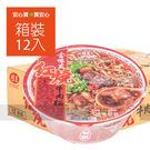 【金味王】紅燒牛肉麵,12碗/箱,平均單...