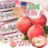 【果之蔬-全省免運】美國加州桃仙子空運水蜜桃X1箱(4.2kg±10%/箱 每箱18-21粒)