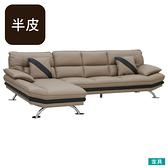 ◎半皮L型加大右躺椅沙發 LC LOZO4 MO NITORI宜得利家居