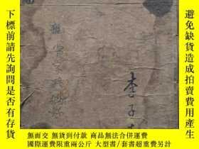 二手書博民逛書店罕見萬韻新書∥民國石印∥山東方音Y38607