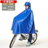 機車雨衣 騎安自行車電動車雨衣單人男女加大透明帽檐騎行學生單車雨衣 麥吉良品