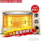 電烤箱Galanz/格蘭仕 KWS1530X-H7R烤箱家用烘焙多功能全自動電烤箱30升 JD 下標免運