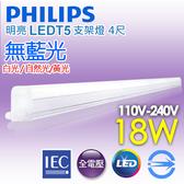 【有燈氏】PHILIPS 飛利浦 LED T5支架燈 4尺 18W  附串接線 支架燈 層板燈【BN018/31174】