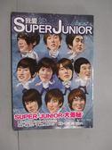 【書寶二手書T4/影視_GAX】我愛SUPER JUNIOR_SUPER JUNIOR 研究會