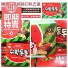 (即期商品) 韓國 西瓜咚咚巧克力派(盒)
